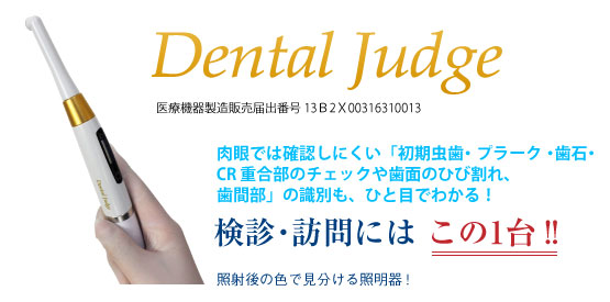 dental_judge_01.jpg
